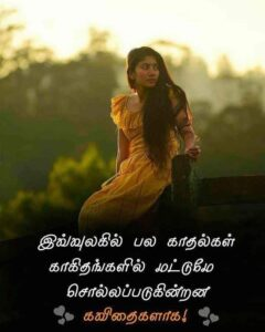 kavithaiyai - love quotes