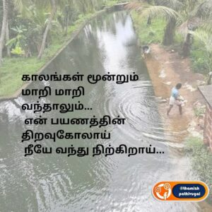 payanam - love quotes