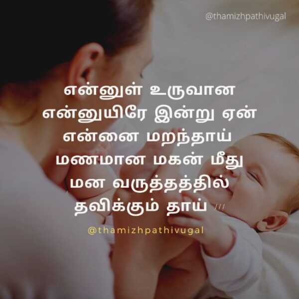 amma uir - mother quotes in tamil