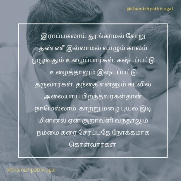 appavin ulaippu - thanthai love quotes