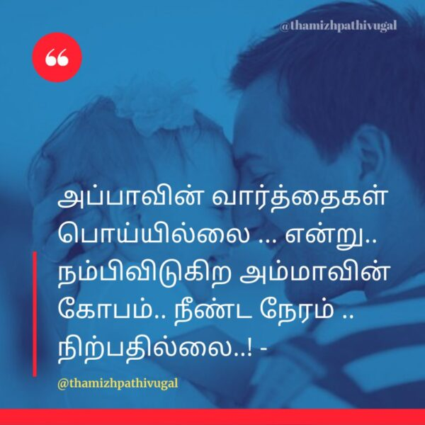 appavin varthai - dad quotes