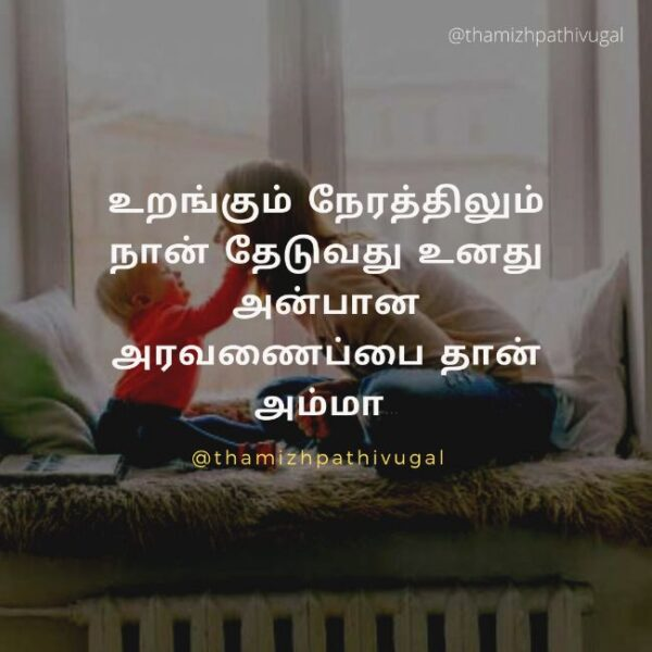 aravanaippu - mother love quotes