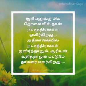 athikalai natchathirangal - morning energy quotes