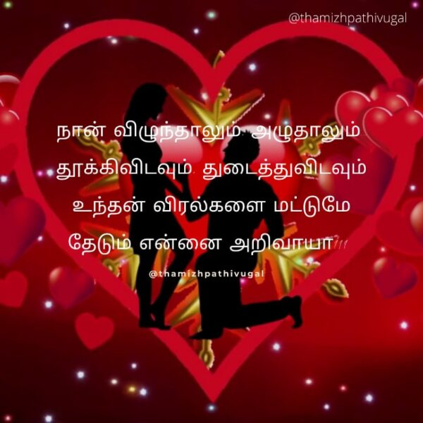 best love quotes image in tamil