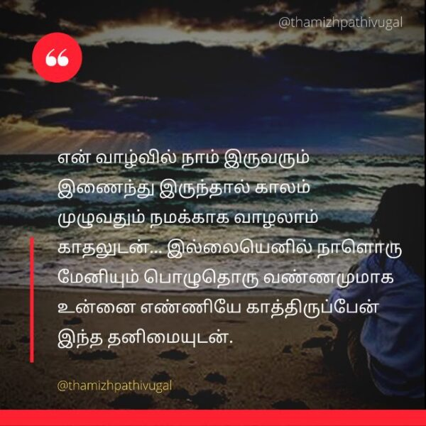 ethir kalam - best sad quotes