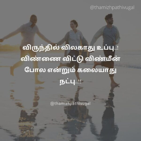 friendship kavithaigal image