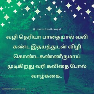 idhayathin vali - kalai energy quotes
