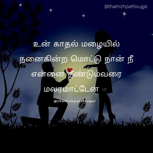 kadhal malai - best love quotes