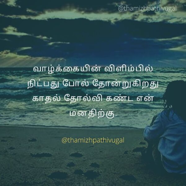 kadhal tholvi - best sad love image
