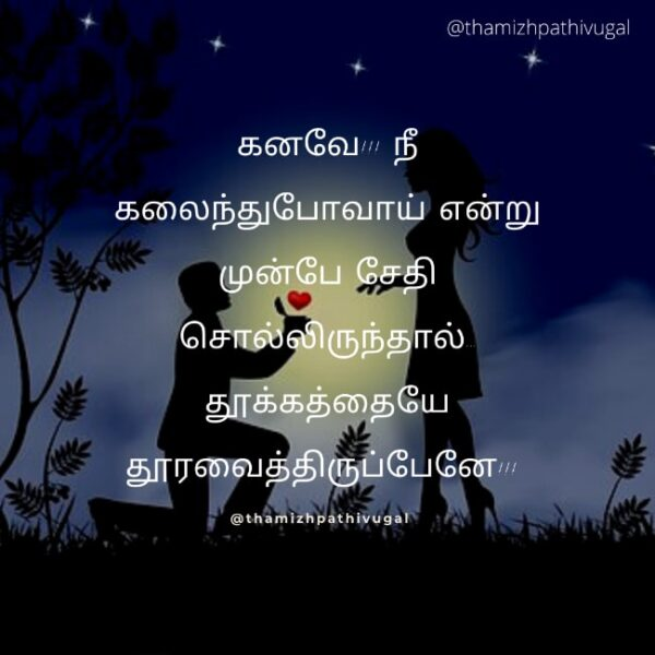 kanavae nee - love quotes in tamil