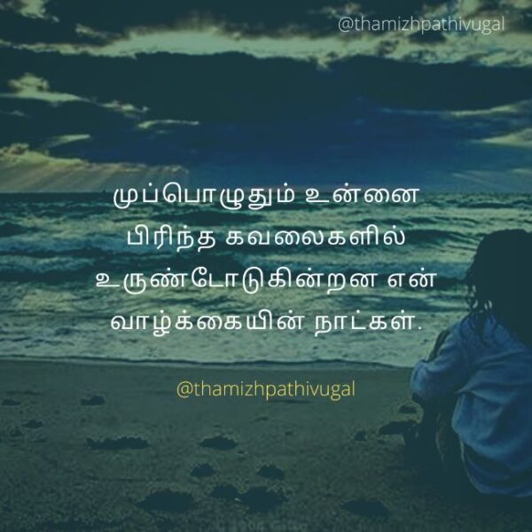 kavalai- sad love whatsapp