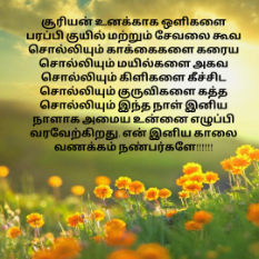 kuyil seval - morning energy quotes