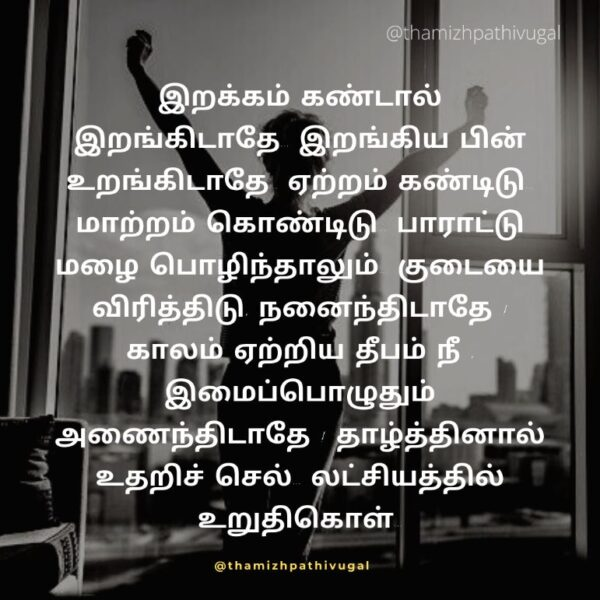 latchiyam -best morning quotes