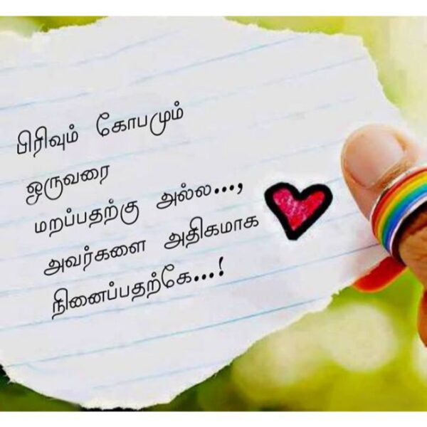 love feel quotes in tamil