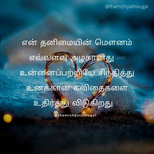 mounam - love quotes in tamil