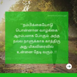 nambigai - morning energy quotes