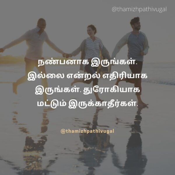 nanban - friendship quotes