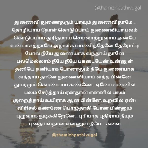 natpu kalai - friendship quotes