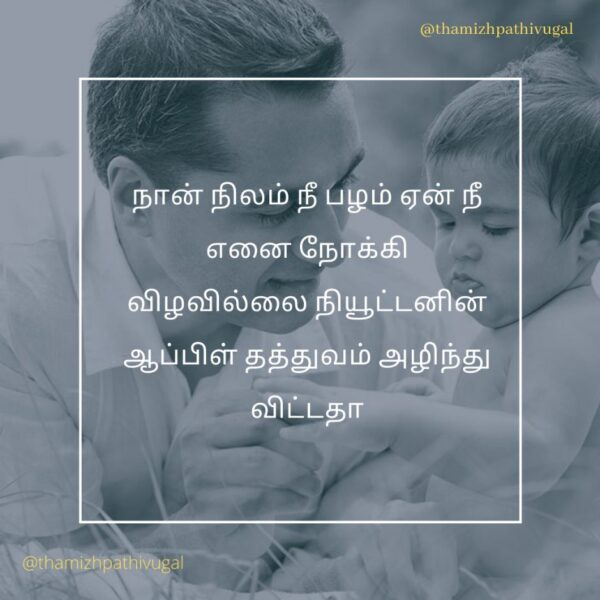 newton - thanthai thathuvam quotes in tamil