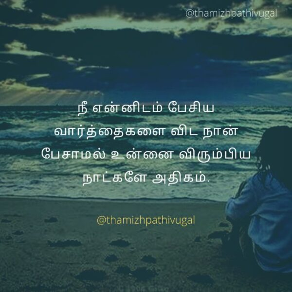 pesiya varthigal - sad love quotes
