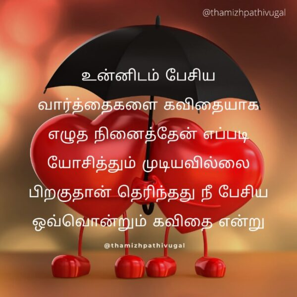 pesiya_varthaigal- love quotes in tamil