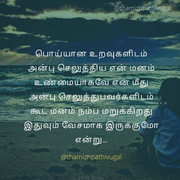 poiyana uravi - love sad whatsapp