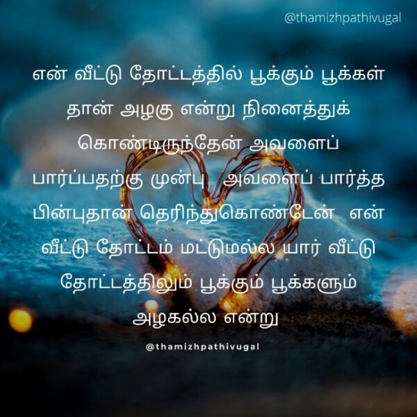pookal - kadhal quotes in tamil