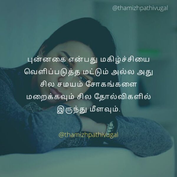 punagai -sad love image with tamil quotes