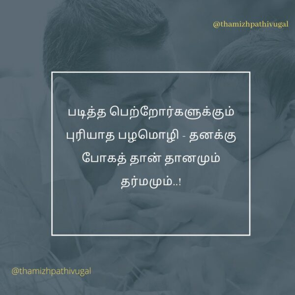 puriyatha palamozli- thanthai love quotes in tamil