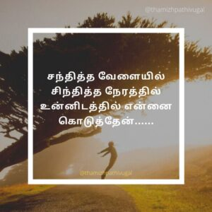 santhitha velaiyil - morning quotes