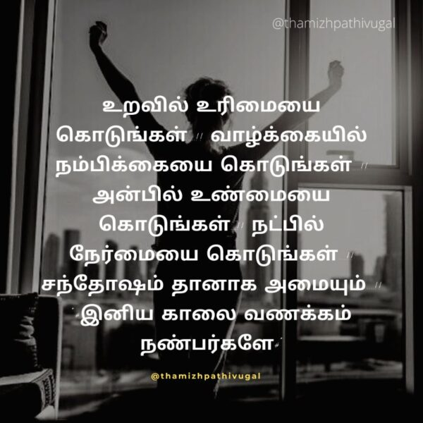 santhosam - best morning quotes
