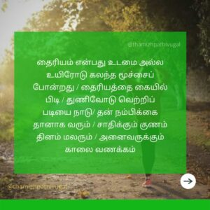 thairiyam - best morning quotes