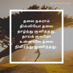 thalai nimirthu - morning energy quotes