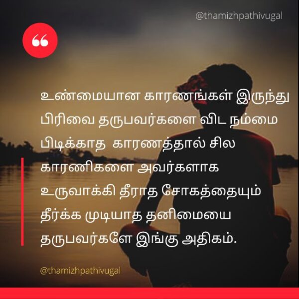 thanimai - sad quotes