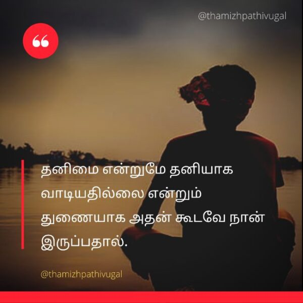 thanimai thunai - sad images