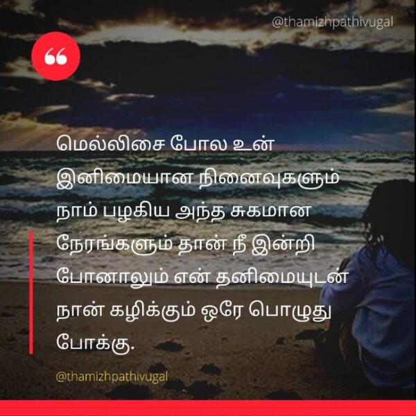 thanimaiudan - best sad quotes