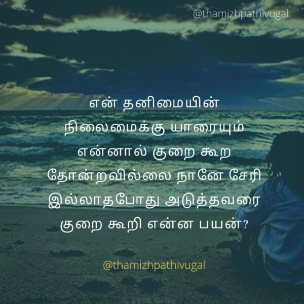 thanimaiyae - love feel image