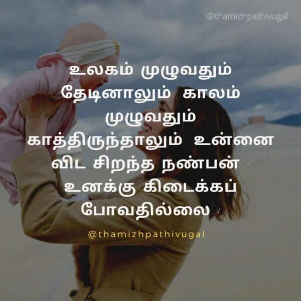 thedal - amma love image