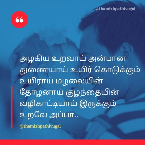 thunai - malalai - dad love quotes
