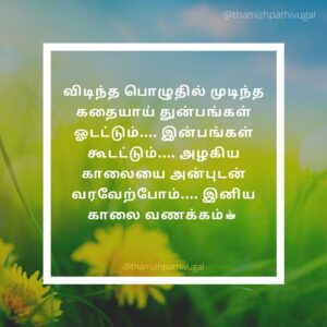 thunpangal inbangal - gud morning quotes