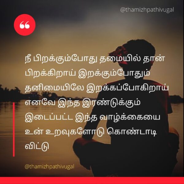uravugal - sad love image