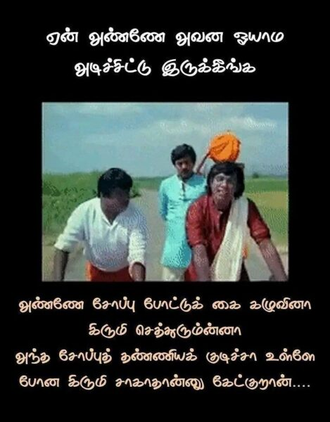 vadivelu - best whatsapp comedy
