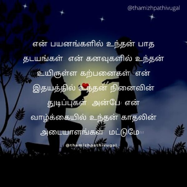valgai adiyalangal - best love quotes