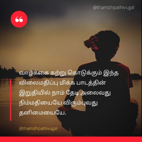 valgai - sirantha sad whatsapp quotes