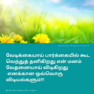 vidiyal - morning energy quotes