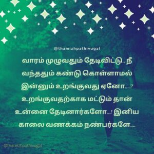 vidiyal thedi - kalai energy quotes
