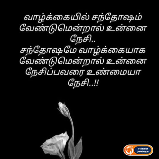 anbu - best love image with tamil quotes