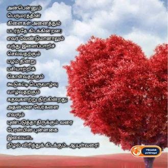 enbentrum - best love quotes in tamil