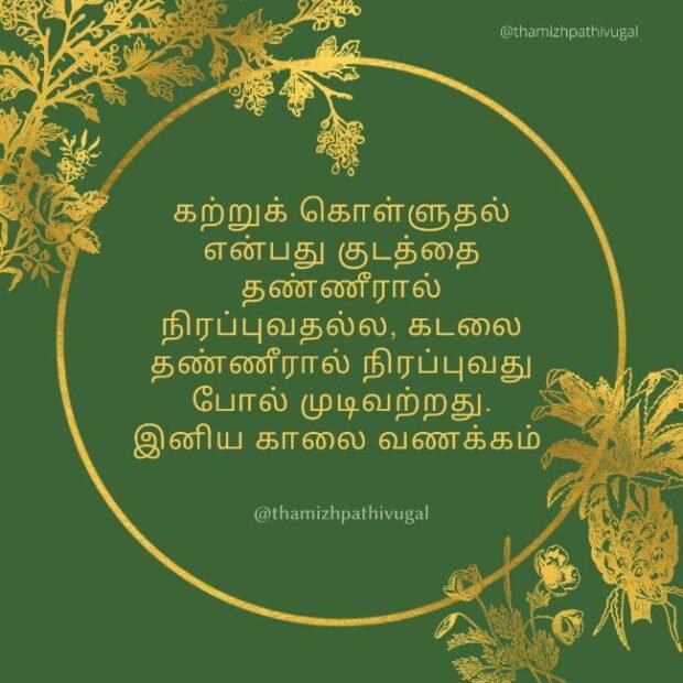 kattru kolluthal - best morning energy quotes