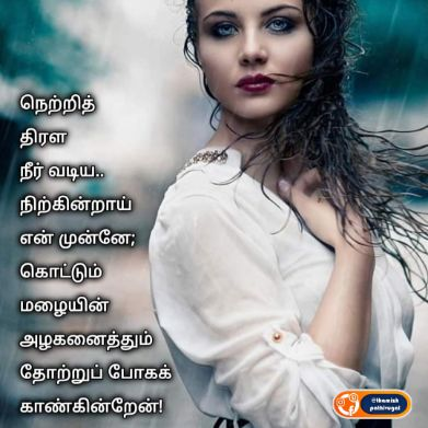 malai thuli - best love expressed image with tamil quotes